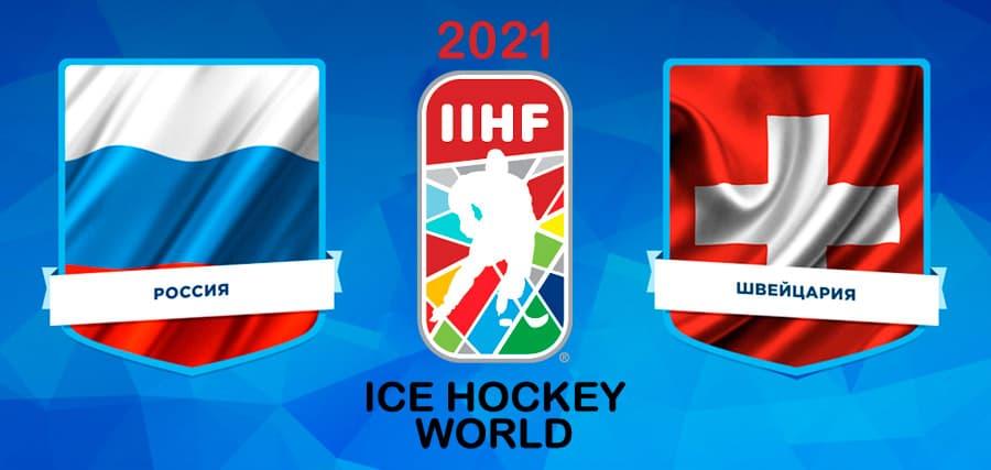 Хоккей. Чемпионат мира 2021. Россия — Швейцария